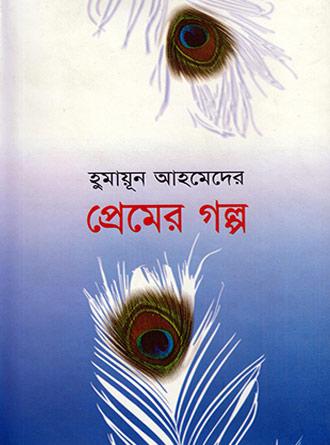 Premer Galpo Front Cover