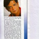 premer-galpo-by-humayun-ahmed-writter-cover