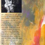 rabindranath-thakur-mussalman-samagra-by-zahirul-hassan-back-cover