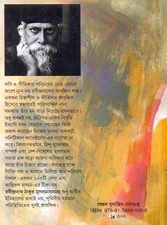 Rabindranath Thakur Mussalman Samagra Back Cover