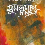 rabindranath-thakur-mussalman-samagra-by-zahirul-hassan-front-cover