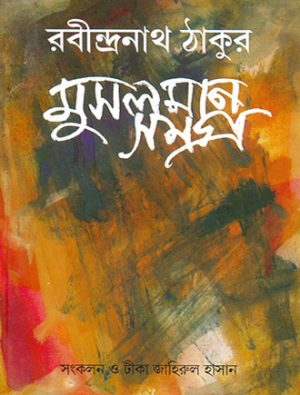Rabindranath Thakur Mussalman Samagra Front Cover
