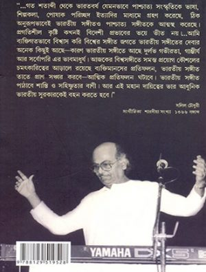Rachanasamgraha Vol1 Back Cover
