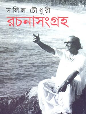 Rachanasamgraha Vol1 Front Cover