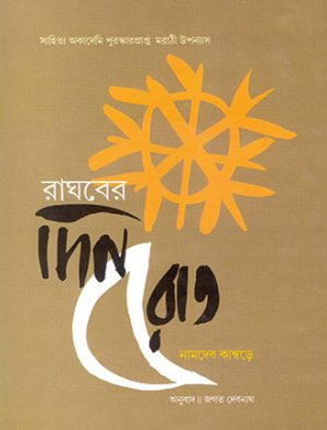 Raghaber Dinrat Front Cover