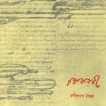 rakta-karabi-pandulipi-sambalito-by-rabindranath-thakur-front-cover