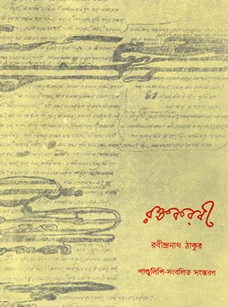 Rakta Karabi Pandulipi Sambalito Front Cover