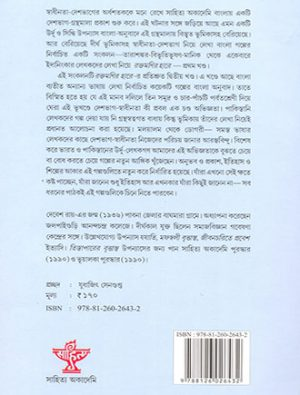 Raktamair Hare Vol1 Back Cover