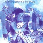 Raktamair Hare Vol1 Front Cover