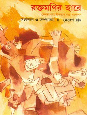 Raktamair Hare Vol2 Front Cover