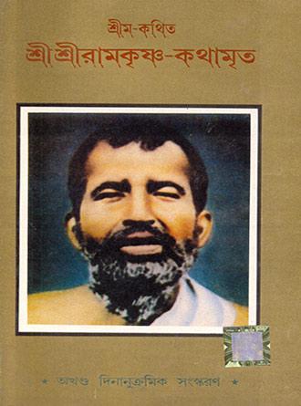 Ramkrishna Kathamrita Sree Mo Kothiti Front Cover