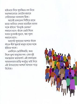 Rath Jatra Back Cover