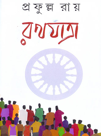 Rath Jatra Front Cover