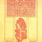 sahaj-path-vol3-by-rabindranath-thakur-fornt-cover