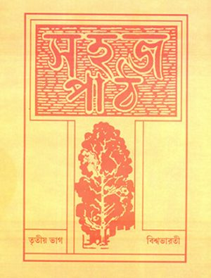 Sahaj Path Vol3 Front Cover