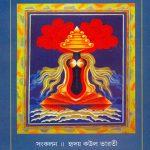 sampratik-kashmiri-chhotogalpa-by-hriday-kaul-bharati-front-cover
