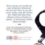 sangini-ei-chitrakala-nejer-anka-chobir-prosonge-rabindra-rachona-sankalon-by-nilanjan-bandyopadhyay-back-cover