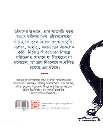 Sangini Ei Chitrakala Nejer Anka Chobir Prosonge Rabindra Rachona Sankalon Back Cover