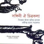 Sangini Ei Chitrakala Nejer Anka Chobir Prosonge Rabindra Rachona Sankalon Front Cover