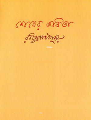 Sesher Kobita Front Cover