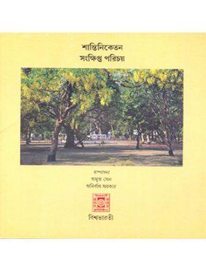 Shantiniketan O Songkhipto Parichay Front Cover