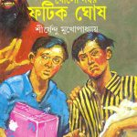sholo-number-fatik-ghosh-by-sirshendu-mukhopadhyay-front-cover