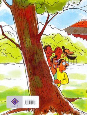 Sinduk Khullei Chollish Back Cover
