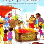 sinduk-khullei-chollish-by-sirshendu-mukhopadhyay-front-cover