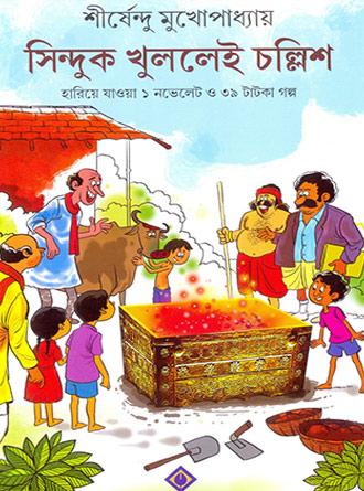 Sinduk Khullei Chollish Front Cover