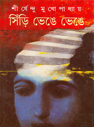 Sinri Venge Venge Front Cover