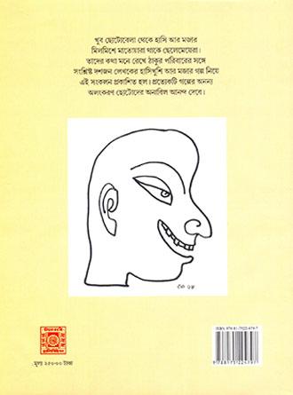 Thakurbarir Hashir Galpa Back Cover