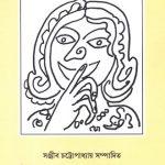 Thakurbarir Hashir Galpa Front Cover