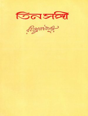 Tin Songee Front Cover