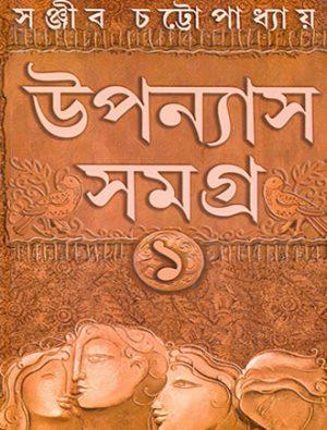 Uponyas Samagra Vol1 Front Cover