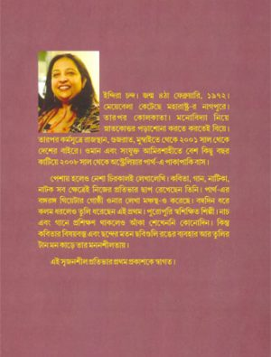 Ora Sekha Holona By Indira Chanda Back Cover