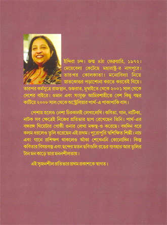 Ora Sekha Holona By Indira Chanda Back Cover