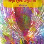 Ora Sekha Holona By Indira Chanda Fornt Cover