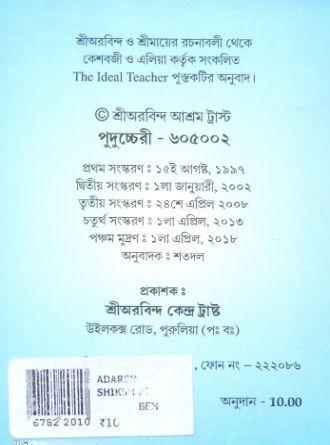 Adarsh Shikshak Back Cover