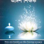 Adarsh Shikshak Front Cover