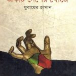 Akti Desher Khoje By Zubaer Hassan Front Cover
