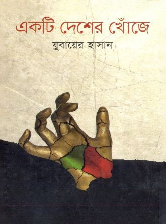 Akti Desher Khoje Front Cover