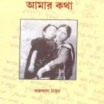 Amar Katha  Front Cover