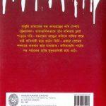 Amburi Tamaker Gandho By Manas Ghosh Back Cover