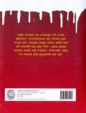 Amburi Tamaker Gandho Back Cover