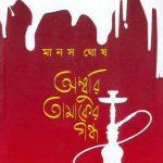 Amburi Tamaker Gandho Front Cover