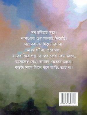 Ashar Alo Back Cover