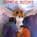 Ashar Alo Front Cover