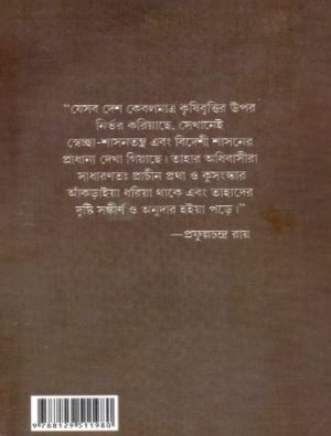 Atmacharit Back Cover