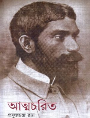 Atmacharit Front Cover