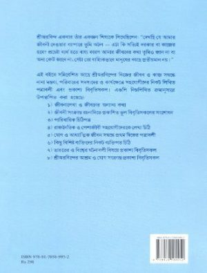 Atmajibanimulak Katha Back Cover